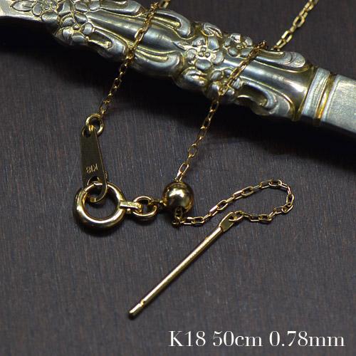 キラキラと繊細に輝くK18 アズキ ポスト スライド チェーン ネックレス50cm 0.78mm幅A056-1404