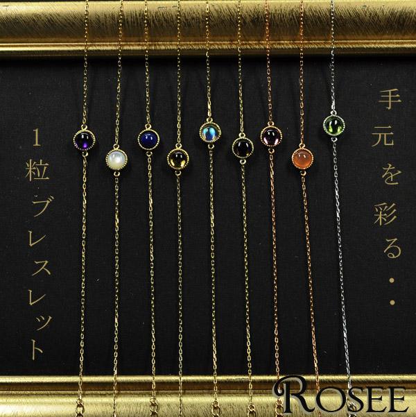 【Rosee-ローゼ-】3金種 9ストーンからから選べるK10 カボション 華奢 1粒ブレスレット
