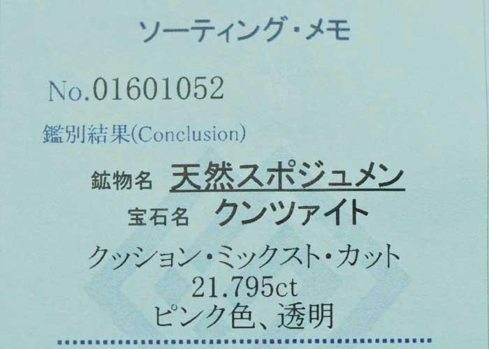 クンツァイト 21.79 カラット 31 ソーティングメモあり 【送料無料】