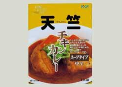 【送料無料・業務用】【天竺】チキンカレー20個あたためるだけのスープカレー【常温便】【ギフト】