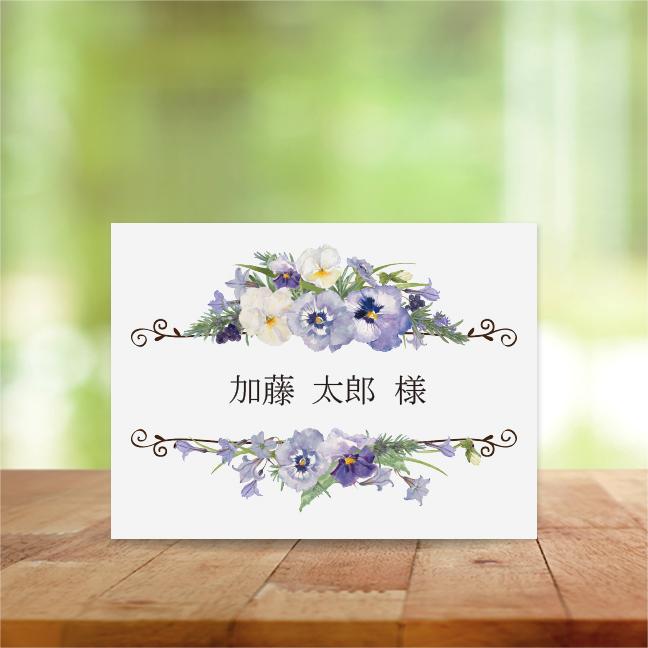 印刷込み 席札 結婚式 フローラルピュア アレンジメント 10枚 セット