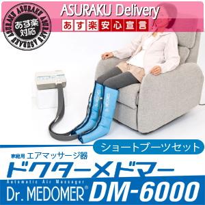 【あす楽対応商品】【家庭用エアマッサージ器】ドクターメドマー(Dr.MEDOMER) DM-6000 ショートブーツセット【smtb-s】【HLS_DU】