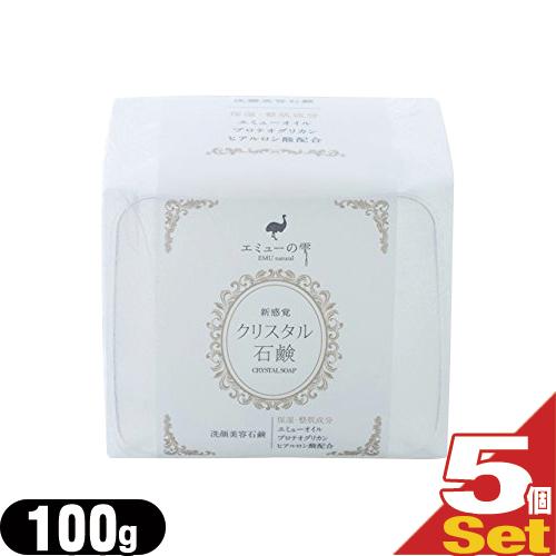 【当日出荷】 SOAP)【さらに選べるプレゼント付き】【洗顔美容石鹸】【エミューの雫】クリスタル石鹸 (CRYSTAL SOAP) 100gx5個セット【smtb-s】, フジシママチ:8500324e --- officewill.xsrv.jp