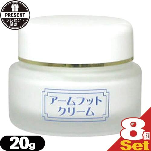 【当日出荷】【さらに選べるプレゼント付き】【薬用デオドラントクリーム】アームフットクリーム(Arm Foot Cream) 20g x8個【smtb-s】