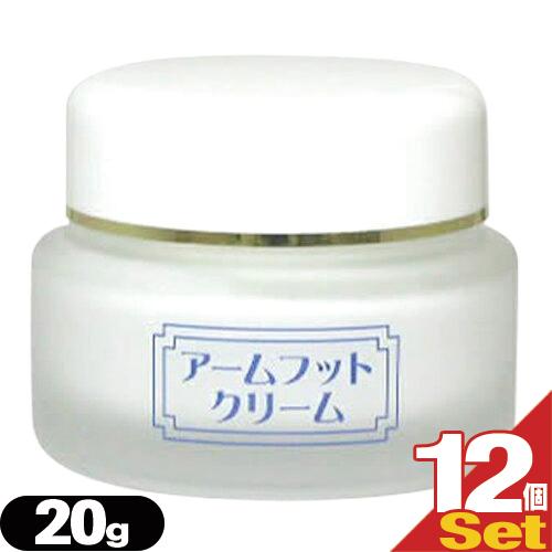 【当日出荷】【さらに選べるプレゼント付き】【薬用デオドラントクリーム】アームフットクリーム(Arm Foot Cream) 20g x12個【smtb-s】
