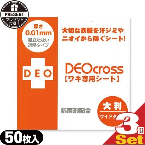 【当日出荷】【さらに選べるプレゼント付き】デオクロス ワキ専用シート(DEO cross) ワイドタイプ (50枚入り)x3個セット!【smtb-s】