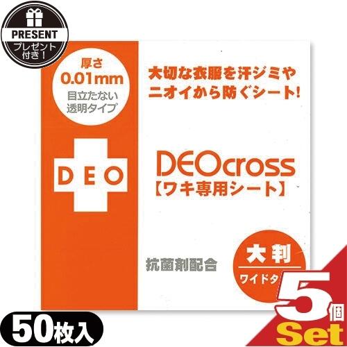 【あす楽対応商品】【さらに選べるプレゼント付き】デオクロス ワキ専用シート(DEO cross) ワイドタイプ (50枚入り)x5個セット!【smtb-s】