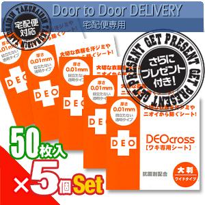 【当日出荷】【さらに選べるプレゼント付き】デオクロス(DEO cross) ワイドタイプ (50枚入り)x5個セット!【smtb-s】