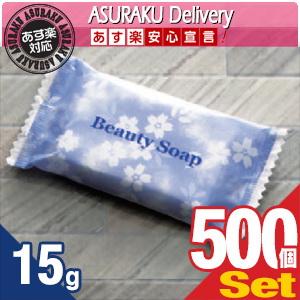 【あす楽対応商品】【ホテルアメニティ】【個包装】業務用 クロバーコーポレーション ビューティーソープ(Beauty Soap) 15gx500個セット【smtb-s】