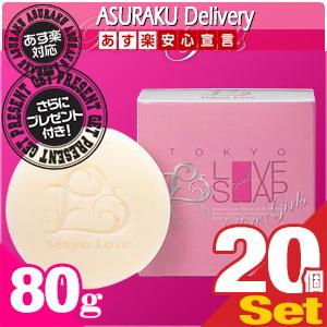 ◆【あす楽対応商品】【さらに選べるプレゼント付き】【化粧石鹸】東京ラブソープ ピュアガールズ(TOKYO LOVE SOAP Pure Girls) 80g x20個【smtb-s】
