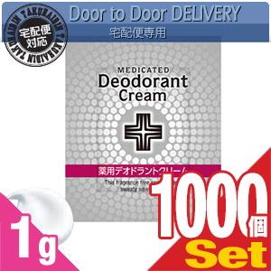 【ホテルアメニティ】【使い切りパウチ】ウテナ 薬用デオドラントクリーム (Utena MEDICATED Deodorant Cream) 1g(1回分)x1000個セット【smtb-s】