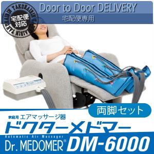 【当日出荷】【家庭用エアマッサージ器】ドクターメドマー(Dr.MEDOMER) DM-6000 両脚セット【smtb-s】