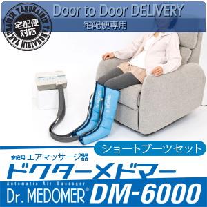 【当日出荷】【家庭用エアマッサージ器】ドクターメドマー(Dr.MEDOMER) DM-6000 ショートブーツセット【smtb-s】