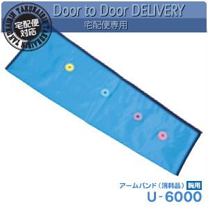 【パーツ】ドクターメドマー(Dr.MEDOMER) DM-6000用 アームバンド(消耗品) 腕用(U-6000) 【smtb-s】