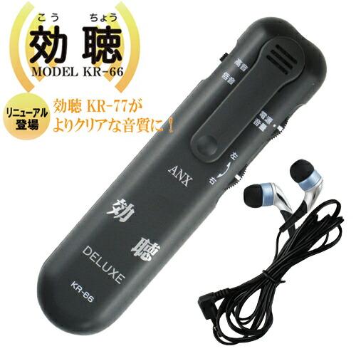 当日出荷 土日祝除 メール便 日本郵便 高品質新品 ポスト投函 送料無料 超高感度集音器 効聴DELUXE KR-66 smtb-s ファッション通販 大きくはっきり聞こえる - こうちょうデラックス 効聴KR-77がよりクリアな音質にグレードアップ 電池式高感度集音器