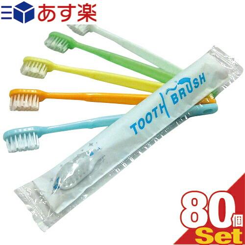 あす楽対応:月~土 磨き粉が付着しているので すぐに使える便利な歯ブラシ あす楽発送 ポスト投函 送料無料 アウトレットセール 特集 ホテルアメニティ 使い捨て歯ブラシ 個包装タイプ x80本 新入荷 流行 業務用 ネコポス - smtb-s 業務用歯ブラシ 全5色 粉付き歯ブラシ