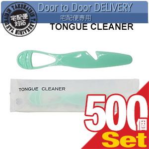 【当日出荷】【ホテルアメニティ】【舌ブラシ】【個包装タイプ】タンクリーナー (TONGUE CLEANER)x500個セット【smtb-s】