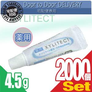 【当日出荷】【ホテルアメニティ】業務用歯磨き粉(歯みがき粉)(toothpaste) 薬用キシリテクト (XYLITECT)4.5g x2000個セット (安心の1個ずつの個包装タイプです)