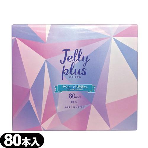 ◆【あす楽対応商品】【さらに選べるプレゼント付き】【女性用潤滑ゼリー】ジェクス ゼリープラス(JELLY PLUS) 80本入り【smtb-s】