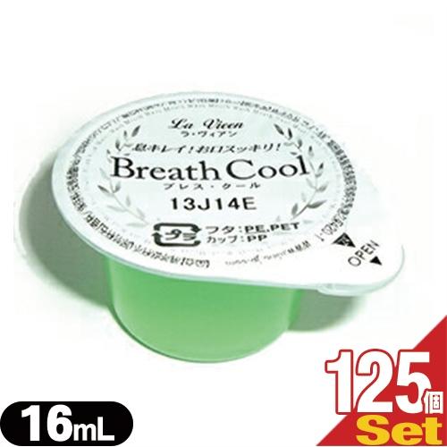 【あす楽対応商品】【ホテルアメニティ】【使い捨てマウスウォッシュ】【個包装タイプ】業務用 ラヴィアン ブレス クール(La Vieen Breath Cool) 16mL x125個(1箱)