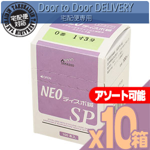 【山正(YAMASHO)】NEOディスポ鍼 SPタイプ(100本入)x10個セット(アソート可能) 【smtb-s】