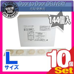 ◆【当日出荷】【男性向け避妊用コンドーム】業務用スキン 不二ラテックス Lサイズ 144個入り x10箱(計1440個) ※完全包装でお届け致します。【smtb-s】