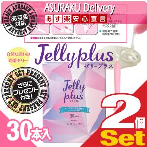 ◆【あす楽対応商品】【さらに選べるプレゼント付き】【女性用潤滑ゼリー】ジェクス ゼリープラス(JELLY PLUS) 30本入りx2箱セット(計60本)【smtb-s】