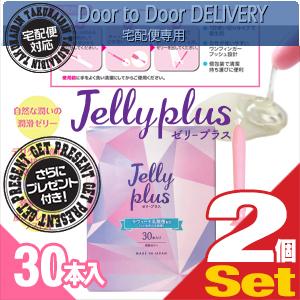 ◆【当日出荷】【さらに選べるプレゼント付き】【女性用潤滑ゼリー】ジェクス ゼリープラス(JELLY PLUS) 30本入りx2箱セット(計60本)【smtb-s】