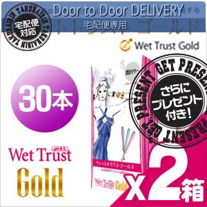 ◆【当日出荷】【送料無料】【さらに選べるプレゼント付き】【正規販売店】【潤滑ゼリー】ウェットトラストゴールド/ウエットトラストゴールド(WET TRUST GOLD) 30本入りx2箱