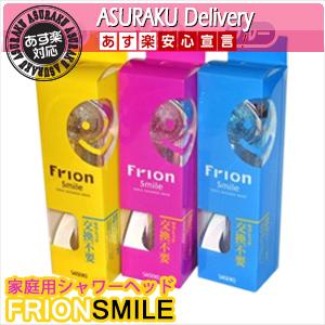 【あす楽対応商品】【高機能シャワーヘッド】SAISEIKO JSK フリオンシリーズ フリオンスマイル(JSK FRION SMILE) FR-14S【smtb-s】