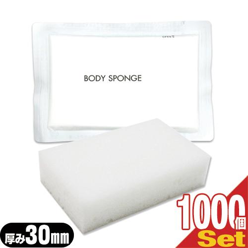 【あす楽対応商品】【ホテルアメニティ】【使い捨て圧縮スポンジ】【個包装タイプ】業務用 圧縮 ボディスポンジ 厚み30mmx1000個セット (BODY SPONGE)(body sponge) 海綿タイプ【smtb-s】