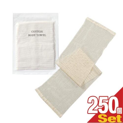 【あす楽対応商品】【ホテルアメニティ】【浴用タオル】個包装 コットンボディタオル(COTTON BODY TOWEL) 圧縮タイプ x 250個セット