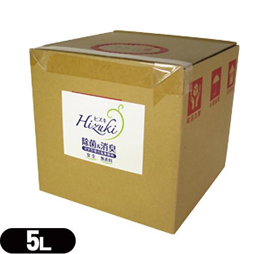 【あす楽対応商品】【正規代理店】【除菌・消臭スプレー】Hizuki(ヒズキ)除菌&消臭(安定型複合塩素製剤) 詰め替え用 5L - 無香料。瞬時に消臭!- Hizuki(ヒズキ) ボディソープ(ヒズキ ボディソープ)姉妹品です。