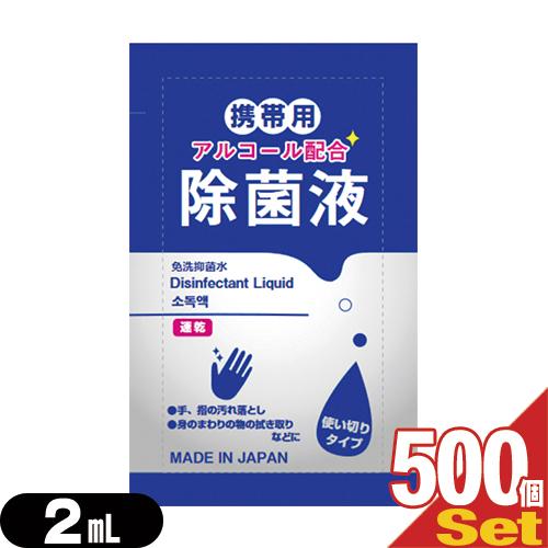 【あす楽対応商品】【除菌グッズ】【携帯用アルコール除菌液】マイン 携帯用アルコール配合 除菌液 使い切りパウチタイプ1回分 2mLx500個セット - 手、指の汚れ落とし。身のまわりの物のふき取りなどに。日本製。