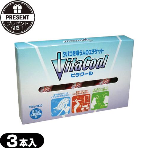 【当日出荷】【ネコポス送料無料】【さらに選べるプレゼント付き】【タバコ用アロマパウダー】ビタクール(Vita Cool) 3本セット (5gx3本)【smtb-s】