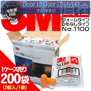 【当日出荷】【防音保護具】3M/スリーエム 耳栓(earplug) No.1100 2個1組 x200袋(1ケース売り)【smtb-s】