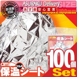 エニィ(any) 保温アルミシート(1300x2100mm) x100個