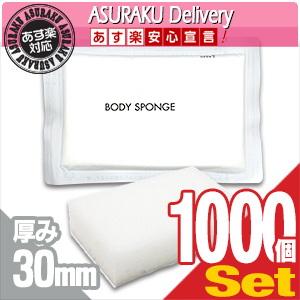 【あす楽対応商品】【ホテルアメニティ】【使い捨てスポンジ】【個包装タイプ】業務用 圧縮 ボディスポンジ 厚み30mmx1000個セット (BODY SPONGE)(body sponge) 海綿タイプ
