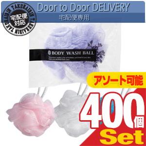【当日出荷】【ホテルアメニティ】【ボディ用スポンジ】個包装 ボディウォッシュボール (BODY WASH BALL) x 400個セット(アソート可能)【smtb-s】