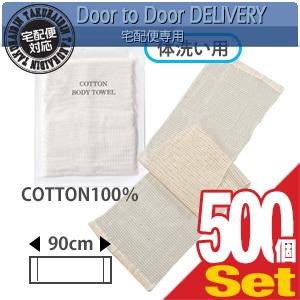 【当日出荷】【ホテルアメニティ】【浴用タオル】個包装 コットンボディタオル(COTTON BODY TOWEL) 圧縮タイプ x 500個セット