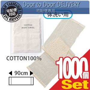 【当日出荷】【ホテルアメニティ】【浴用タオル】個包装 コットンボディタオル(COTTON BODY TOWEL) 圧縮タイプ x 1000個セット