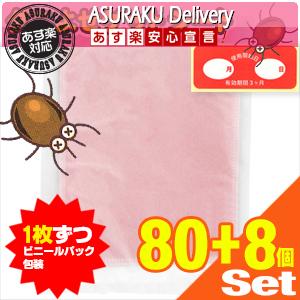 【あす楽対応商品】【日本製ダニ対策用品】ダニよせゲットシート(80+8枚 計88枚)