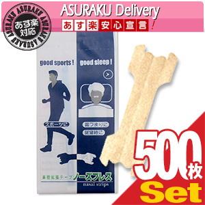 【あす楽対応商品】【鼻腔拡張テープ】【個包装】ノーズブレス (1枚入) x 500個セット