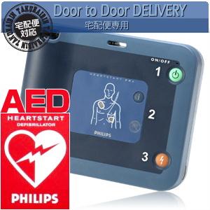 【自動体外式除細動器】フィリップス(PHILIPS)製 AEDハートスタート FRx【smtb-s】