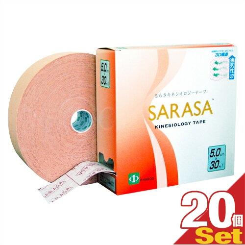 【省スペースデリーズナブル】【PHAROS/ファロス】さらさキネシオロジーテープ(SARASA KINESIOLOGY TAPE) 幅5cm 業務用 30m x20箱(1ケース)【smtb-s】