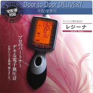 [片手で簡単測定!!]【ワンハンド電子血圧計】レジーナ 2 KM-370 【smtb-s】