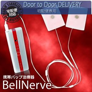 【当日出荷】【携帯パップ治療器】ベルナーヴ(BelleNerve)【SE-453】【smtb-s】