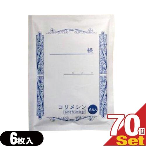 コリメシン x70袋 【当日出荷】【貼付型冷却材】テイコクファルマ 10x14cm(6枚入り)