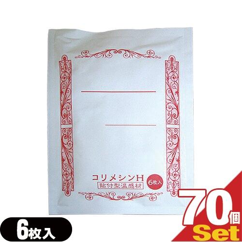 【貼付型温感材】テイコクファルマ コリメシンH 10x14cm(6枚入り) x70袋