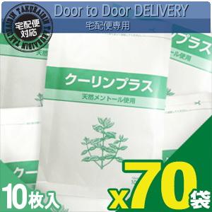 【当日出荷】【天然メントール使用】冷却シート クーリンプラス(10枚入り)x70袋(合計700枚)【smtb-s】